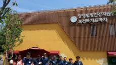양평군, 금연 문화 확산을 위한 '힐링 금연 캠프' 개최