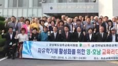 상주교육지원청-화순교육지원청 영호남 교육리더 워크숍 개최