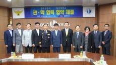 영주署 ·동양대학교間 특강 및 업무협약