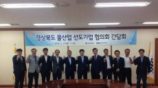 경북도, 물기업과 소통으로 해외시장 개척