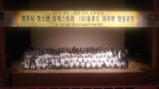 경주시, 울릉도에 울려 퍼진 감미로운 화합 선율