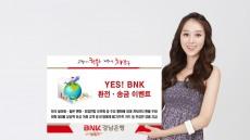 BNK경남은행, BNK부산은행과 공동 'YES! BNK 환전·송금 이벤트'