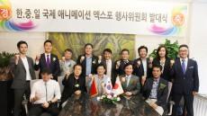 '2016 한중일 애니메이션 엑스포 인천' 10월1일 개막