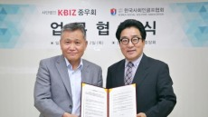 한국사회인골프협회, KBIZ중우회와 업무협정