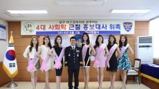 대구 달서경찰서, '미스코리아 대구 입상자 7명 사회악 근절 홍보대사' 위촉
