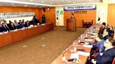 고려인삼 주산지 시.군 협의회 출범