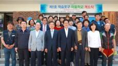 울산 동구, 평생학습 마을학교 '제1호 학습포구' 오픈