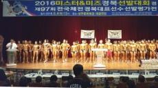 상주서 2016 미스터&미즈 경북선발대회 개최
