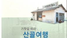 '기찻길 따라산골여행'  영주시,산골철도 역사 책자 발간