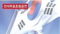 경북관광공사, 오는 11일 '나라사랑 음악회' 개최