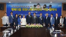 한수원, 전국 지역아동센터 학습환경 개선에 앞장