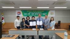 경북농업안전보건센터(동국대), 영덕군보건소와 MOU 체결