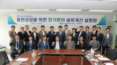 한수원, '전기분야 설비개선 설명회' 개최