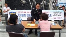 예천署 학교 밖 청소년 지원 ,길거리 발굴 활동!