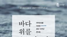 미스터 댄허의 '아주 특별한 콘서트', 7월 2-3일 꿈의숲 아트센터서 개최