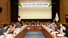 경북관광공사, '소울스테이 육성지원 사업' 간담회 개최