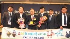 예천군, 제10회 국가 지속가능경영대상 수상