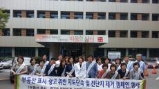 한국공인중개사협회 대구시지부, 부동산 표시·광고 위반 지도단속 캠페인 전개