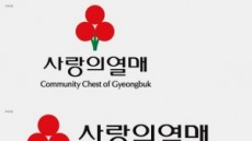 경북사회복지공동모금회 안동에 '카페 달콤해' 오픈