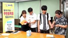 예천군,찾아가는 학생 주민등록증 발급 서비스 호응