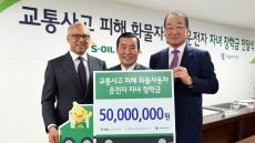 S-OIL, 교통사고 피해 화물차 운전자 자녀 장학금 전달
