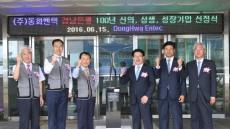 BNK경남은행, ㈜동화엔텍 '100년+기업'으로 선정