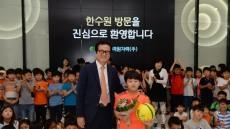 한수원, '신사옥 홍보관 개관 50여일만에 1만명 관람'