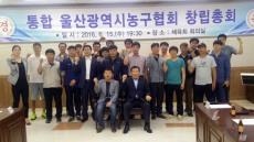통합 울산광역시농구협회 창립총회 개최