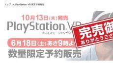 '플레이스테이션 VR' 예약 접수, 일본서 순식간에 매진