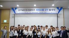 2016 경주 MICE서포터즈 '마이스랑 2기' 출범