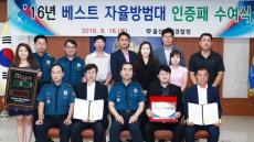 울산 중구 병영1동 자율방범대, 2016 '베스트 자율방범대' 선정