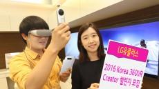 LGU+, VR 콘텐츠 예비 전문가 100명 선발해 기획부터 제작까지 지원