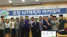 한동대 링크사업단, '포항 IoT 재직자 아카데미' 실시