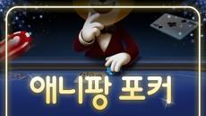선데이토즈, '애니팡 포커' 사전 예약 20만 명 돌파