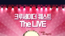 NHN엔터테인먼트, '크루세이더퀘스트 더 라이브' 개최