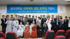 '동국대 경주캠퍼스 의과대학 설립 30주년' 기념식 개최