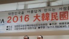 김광빈 에이블미디어플러스 대표, 2016 대한민국창조혁신대상 수상