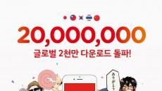 NHN엔터테인먼트, '코미코' 아시아 5개국 다운로드 2천만 돌파