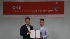 한국모바일게임협회, 원스토어와 '원스타 발굴 프로젝트' 업무협약 체결
