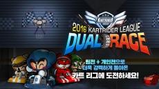 넥슨, '카트라이더: 듀얼 레이스' 예선 참가자 모집