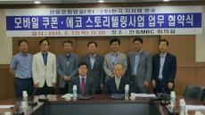 안동MBC-한국지자체방송, 모바일 쿠폰 및 에코 동화 스토리텔링사업 업무협약