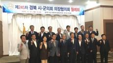 경북 시·군의회 의장협의회 제245차 월례회 문경시에서 열려