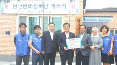 코레일 경북본부, 지역사회공헌 남다르네.