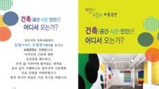 경주건축사회, '시민 위한 무료강연회' 개최