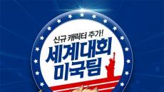갓 오브 하이스쿨 with 네이버웹툰, 신규 캐릭터 추가