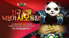 원더5마스터즈, 신규 캐릭터 '낙천가 샤오' 추가