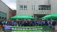 대구공업대 사회봉사단, 농촌 일손 돕기 및 재능기부 활동 벌여