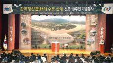 '한국정신문화의 수도 안동' 선포 10주년 기념행사