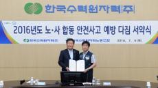 한수원, 노·사 합동 '안전사고 예방 위한 서약식' 개최