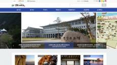 경북관광공사, '경북나드리 모니터요원' 모집
